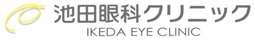池田眼科クリニック